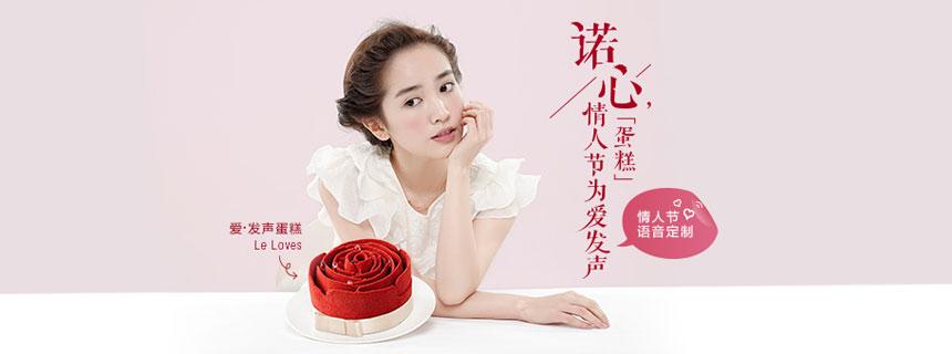 诺心情人节蛋糕